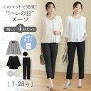 ●SALE!!セール●【WEB限定】入学式 ママ スーツスー