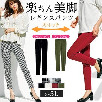 フルレングスSMLLLうれしい機能付!美脚スキニーレギンスパンツ(S〜LL)ryuryu/リュリュ30代ファッションレディース