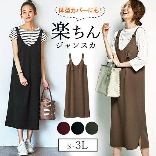 ジャンパースカートSMLLL3L上品ジャンパースカート(S〜3L)40代レディースファッションレディースryuryuリュリュ夏夏