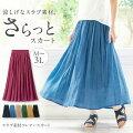 40代の春コーデに!きれいめロングスカートのおすすめは?