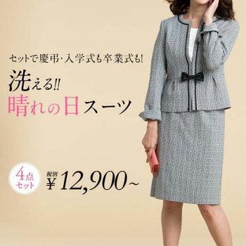 洗える!着回し抜群セレモニー4点セットスーツ(7号〜13号)ryuryu/リュリュ30代レディースファッション