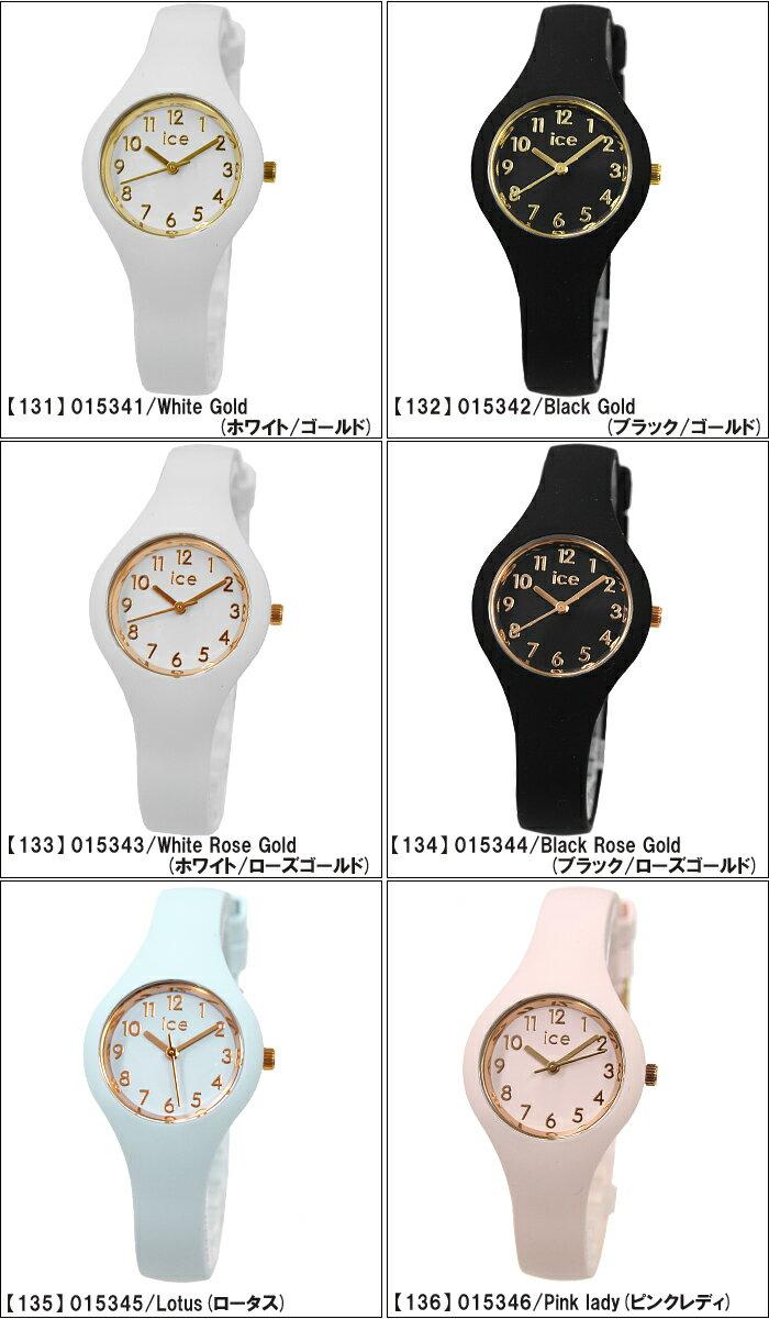 アイスウォッチicewatchアイスグラムナンバーズエクストラスモールサイズ時計腕時計レディースキッズICEglamNumbers015341/015342/015343/015344/015345/015346ギフトブランドウォッチ