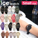 アイスウォッチ ice watch アイスグラムスモールサイズ 時計 腕時計 レディースICE gl...