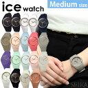 アイスウォッチ ice watch アイスグラムミディアム サイズ 時計 腕時計 メンズ レディース...