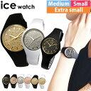 【当店ならお得クーポンあり!】アイスウォッチ ice watch 001349(15) 001346...
