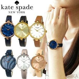 【レビューを書いて5年保証】ケイトスペード Kate spadeKSW1156/KSW1157/KSW1389/1YRU0811/1YRU0812/1YRU0813時計 腕時計 レディース ホランド レザー ギフト