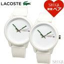 【ペア価格】ペアウォッチ ラコステ 腕時計 LACOSTE 同型ペア 2011069(215)時計 腕時計 メンズ レディース ホワイト ラバー ギフト白い時計 ブランドウォッチ・・・