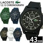 ラコステLACOSTE12.12クロノグラフ2010821(27)2010824(29)2010826(54)2010824(29)時計腕時計メンズレディースユニセックスラバー