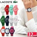ラコステ LACOSTE L.12.12 KIDS2030003(98) 2030004(99) 2030005(100)2030006(101) 2030001(102)時計 腕時計 キッズ 子供用 レディース ラバー ミニ スモール ギフト ブランドウォッチ (CPT)・・・