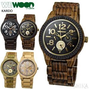 【レビューを書いて5年保証】【サマークリアランス】ウィーウッド WEWOOD KARDO時計 腕時計 メンズ 46mm木の時計 木製【正規輸入品】9818102/9818122/9818184/9818039 ギフト