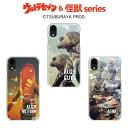 ウルトラセブン & 怪獣シリーズ 2 (C)TSUBURAYA PROD. / ガッツ星人 メトロン星人 カプセ……