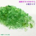 琉球ガラスのかけら カレット 小粒 緑色 10g その1