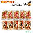 亀かめーセット (亀の甲せんべい×5・小亀せんべい塩味×5)