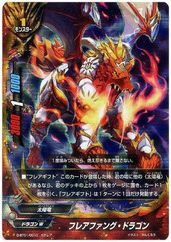 【中古】【ガチレア】フレアファング・ドラゴン /ドラゴン