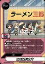 トレカショップ竜のしっぽで買える「【中古】【レア】ニンニクどうします?【S-UB-C02-0024】/BANG」の画像です。価格は80円になります。