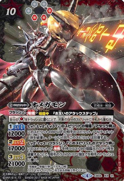 トレーディングカード・テレカ, トレーディングカードゲーム XX(E