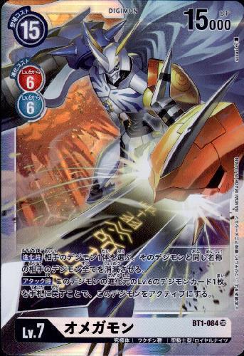 トレーディングカード・テレカ, トレーディングカードゲーム Lv7SRBT1-084(E