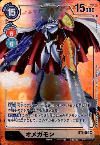 トレーディングカード・テレカ, トレーディングカードゲーム Lv7SR(E