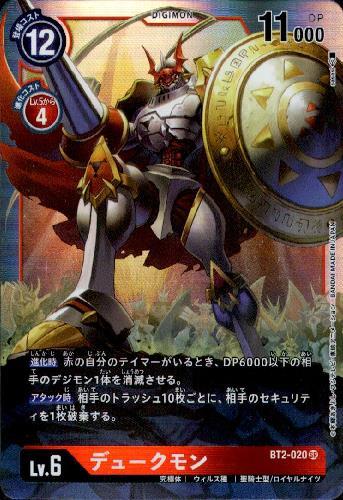 トレーディングカード・テレカ, トレーディングカードゲーム Lv6SRBT2-020(D