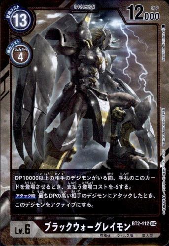 トレーディングカード・テレカ, トレーディングカードゲーム Lv6SEC(D