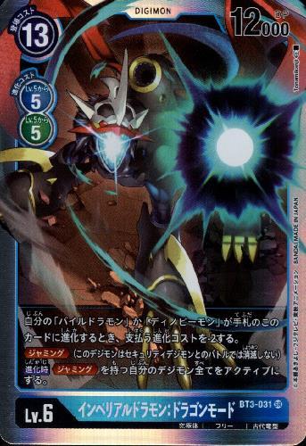 トレーディングカード・テレカ, トレーディングカードゲーム Lv6SRBT3-031(C