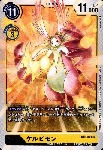 トレーディングカード・テレカ, トレーディングカードゲーム Lv6RBT3-041