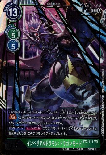 トレーディングカード・テレカ, トレーディングカードゲーム Lv6SECBT3-111(D