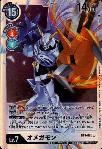 トレーディングカード・テレカ, トレーディングカードゲーム Lv7SRBT5-086illust.tyuga(E