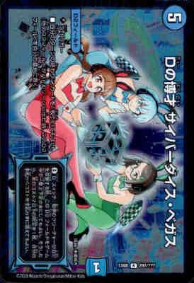 トレーディングカード・テレカ, トレーディングカードゲーム D R297???(H