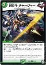 【中古】超GRチャージャー/自タ02-5(E