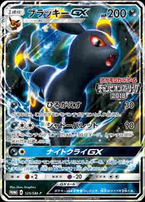 トレーディングカード・テレカ, トレーディングカードゲーム GX125SM-P(F