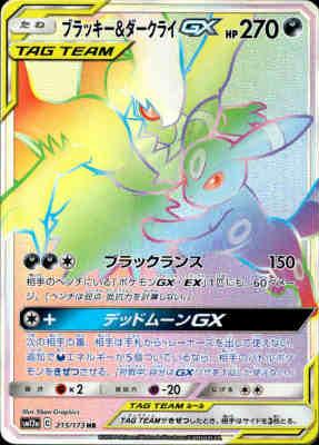 トレーディングカード・テレカ, トレーディングカードゲーム GX215173 HR(G