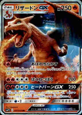 トレーディングカード・テレカ, トレーディングカードゲーム 007024GXRR(G