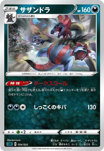 トレーディングカード・テレカ, トレーディングカードゲーム (F
