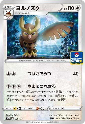 トレーディングカード・テレカ, トレーディングカードゲーム 026S-P