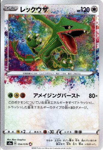 トレーディングカード・テレカ, トレーディングカードゲーム 056076 A(G