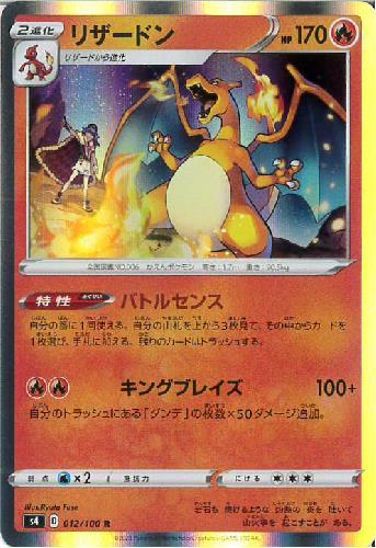 トレーディングカード・テレカ, トレーディングカードゲーム 012100 R(E
