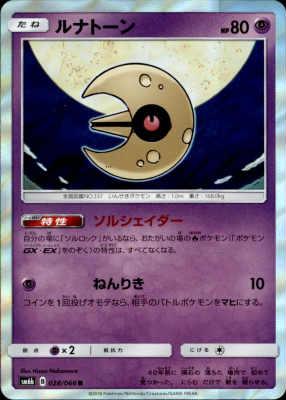 トレーディングカード・テレカ, トレーディングカードゲーム R