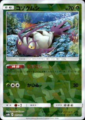 トレーディングカード・テレカ, トレーディングカードゲーム 007-150