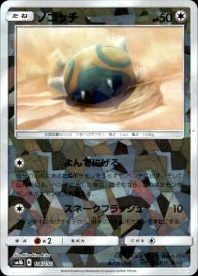トレーディングカード・テレカ, トレーディングカードゲーム 106-150