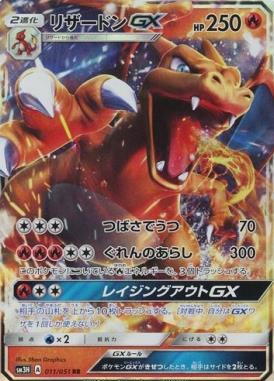 トレーディングカード・テレカ, トレーディングカードゲーム RRGX