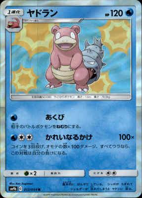 トレーディングカード・テレカ, トレーディングカードゲーム R012