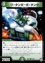 【中古】ワタンポーポタンク/自ワ01-1(F