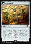 【中古】【神話レア】アゾールの門口 /アーティファクト