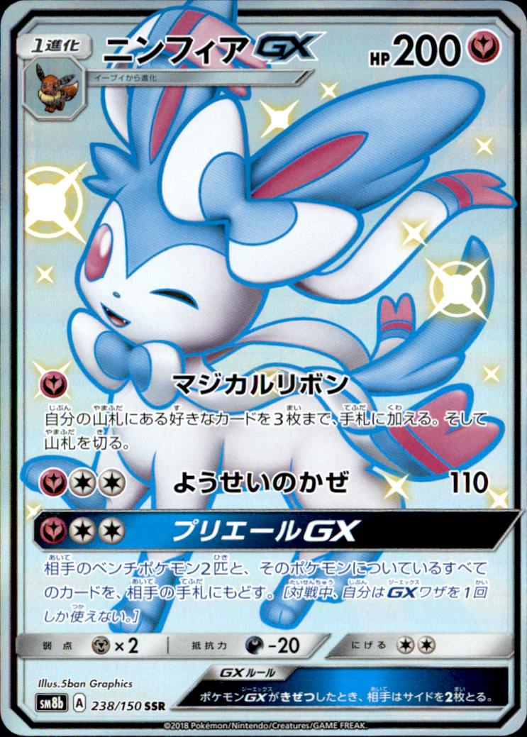 トレーディングカード・テレカ, トレーディングカードゲーム 238-150 SSRGX(E