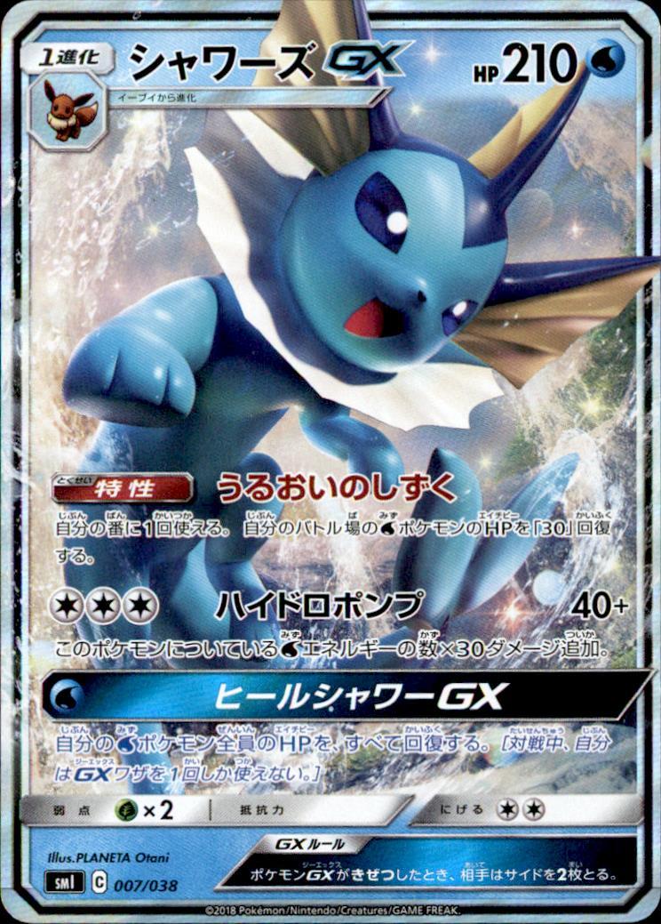 トレーディングカード・テレカ, トレーディングカードゲーム GX007-038(G