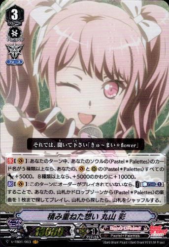 トレーディングカード・テレカ, トレーディングカードゲーム VRV-TB01003(C