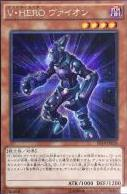 【中古】【シークレット】V・HERO ヴァイオン /闇(F
