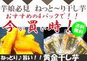 無添加の美味しいおやつ♪芋好きも納得の味♪大人気!!ねっと〜り新触感!!黄金干し芋〜(4パック))干し芋 送料無料 国産干し芋ほし芋国産ねっとり干し芋さつまいもバレンタイン