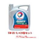 【送料無料】【エンジンオイル】トタル(TOTAL)クォーツ 700...